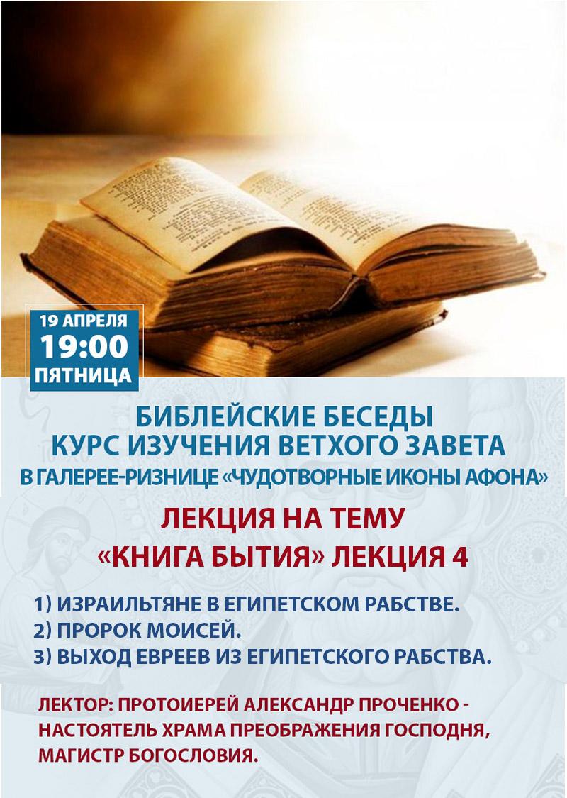 Библейские беседы, Киев. Курс изучения Ветхого Завета
