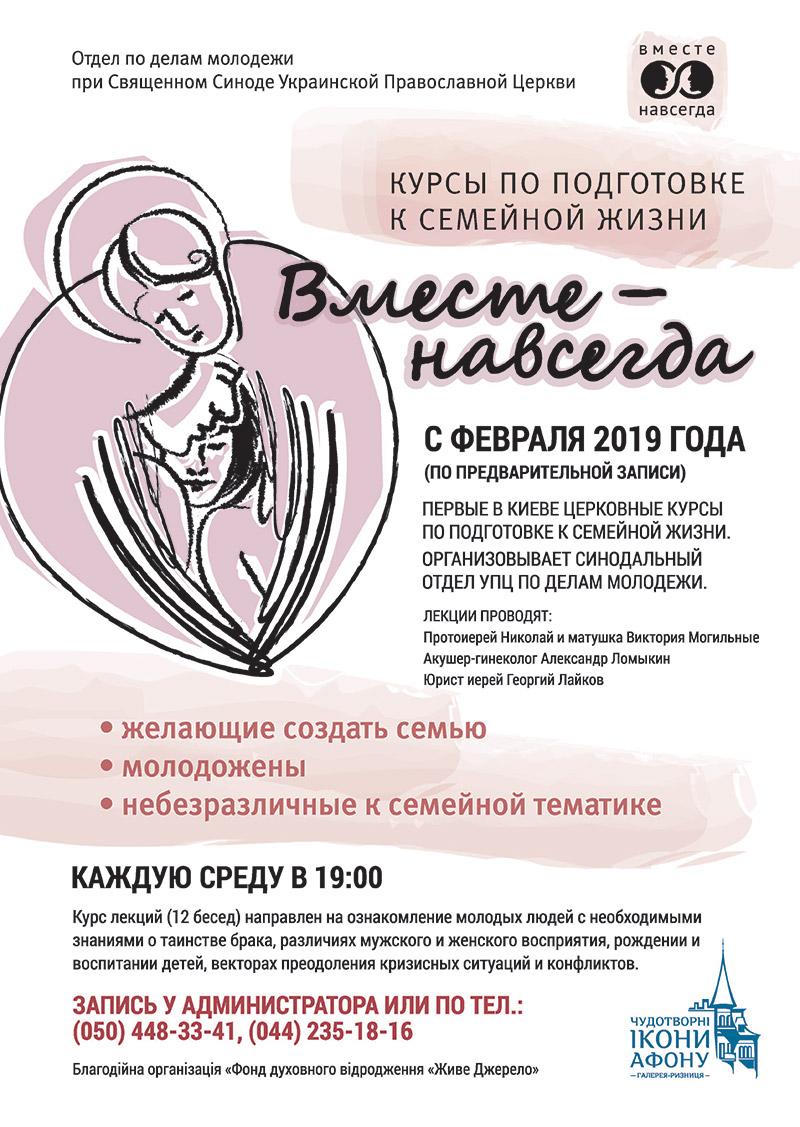 Курсы по подготовке к семейной жизни Вместе Навсегда. 2019 Киев