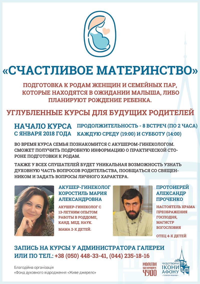 Курсы по подготовке к родам Счастливое материнство Киев