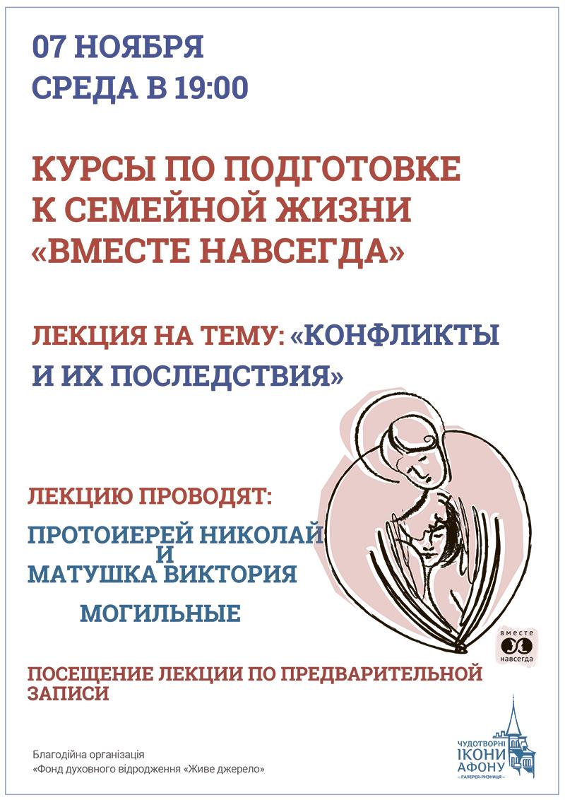 Курсы, лекции по подготовке к семейной жизни Киев запись. Вместе Навсегда