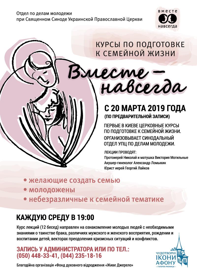 Курсы по подготовке к семейной жизни в Киеве Вместе Навсегда