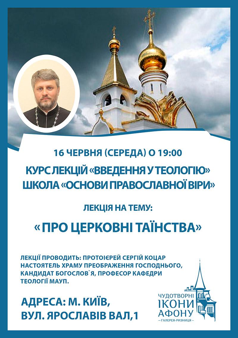 Школа основ православной веры в Киеве. Открытая лекция О церковных таинствах