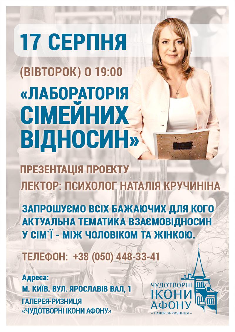 Психология взаимоотношений в семье. Курс лекций в Киеве