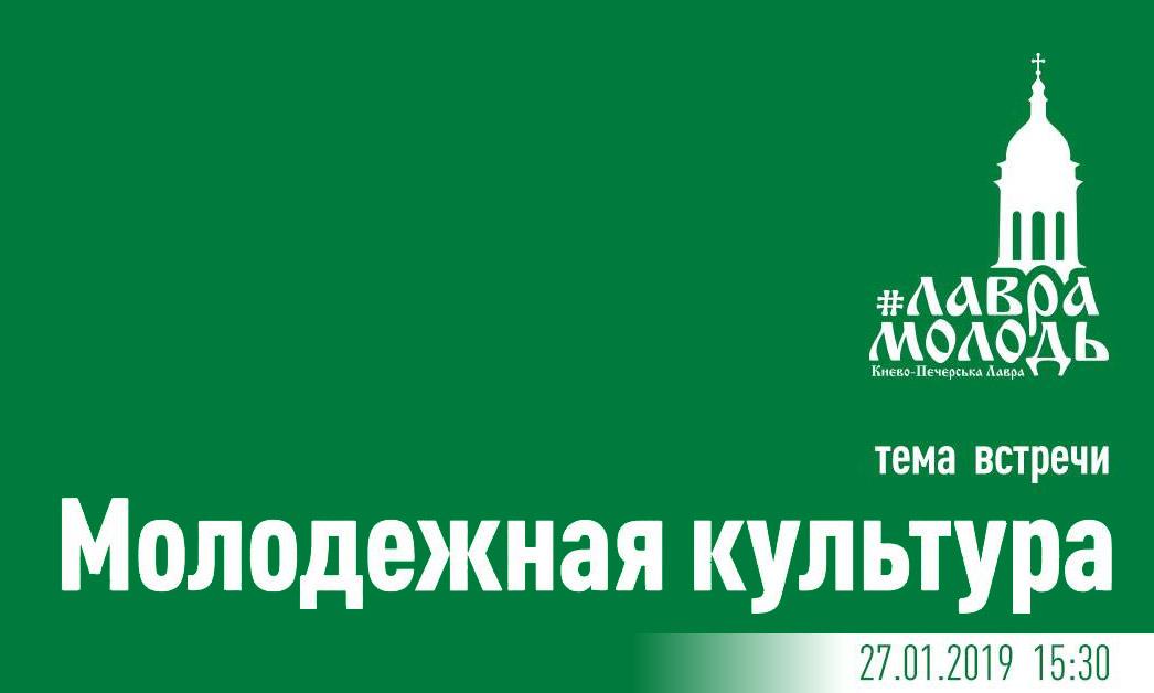 Православие и современная молодежная культура. Лаврамолодь, встреча Киев