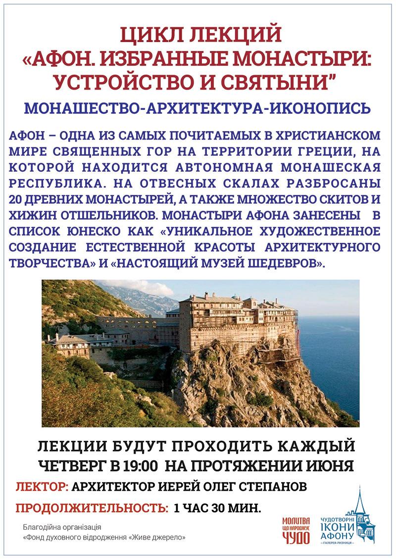 Афон. Избранные монастыри: устройство и святыни монашество-архитектура-иконопись