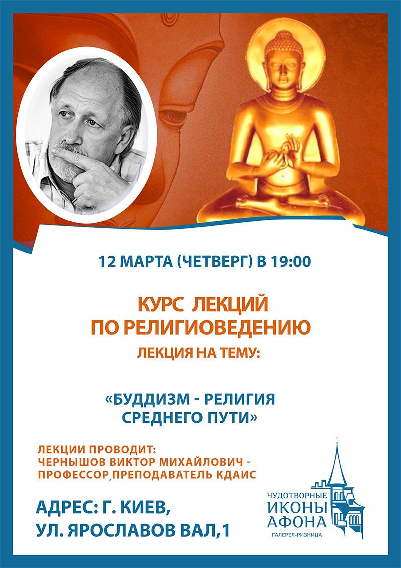 Буддизм религия среднего пути. Лекция в Киеве