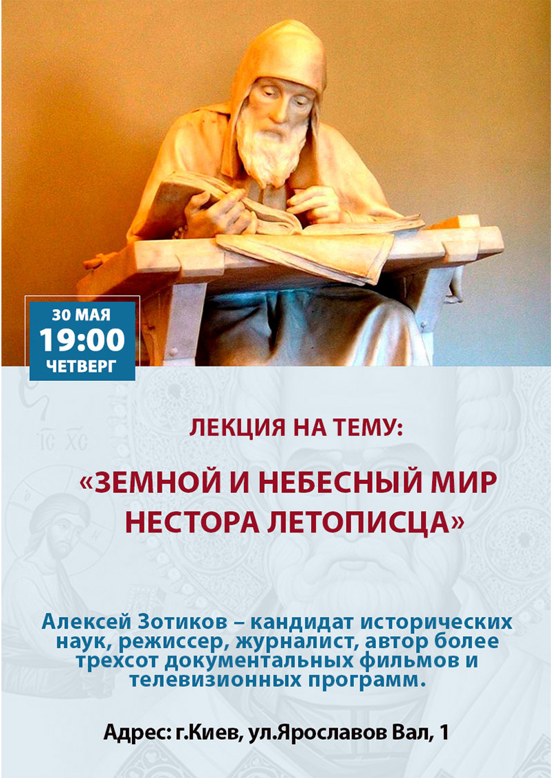 Земной и небесный мир Нестора Летописца, лекция в Киеве