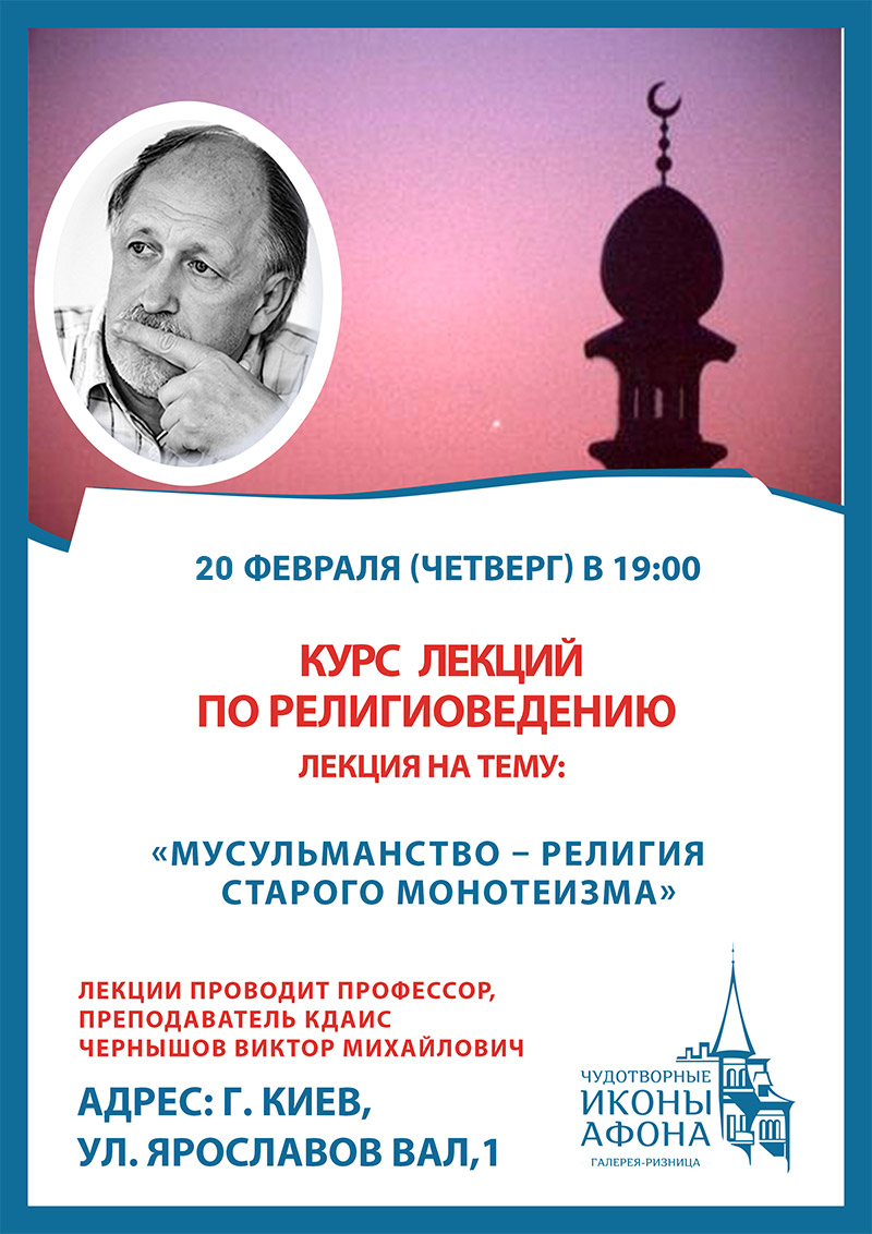 Мусульманство, религия старого монотеизма. Лекция по религиоведению Киев