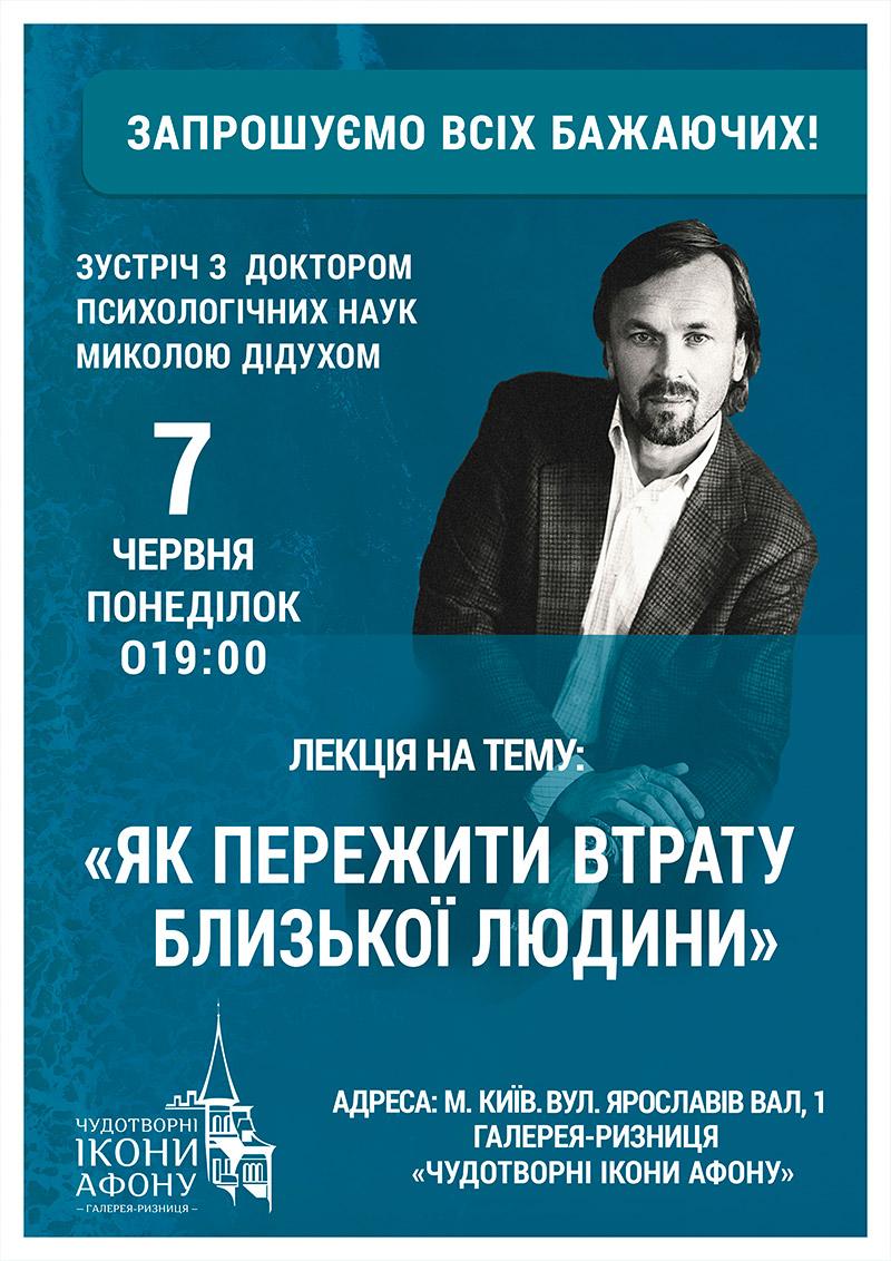 Лекция психолога Киев. Встреча с доктором  психологических наук Мыколою Дидухом