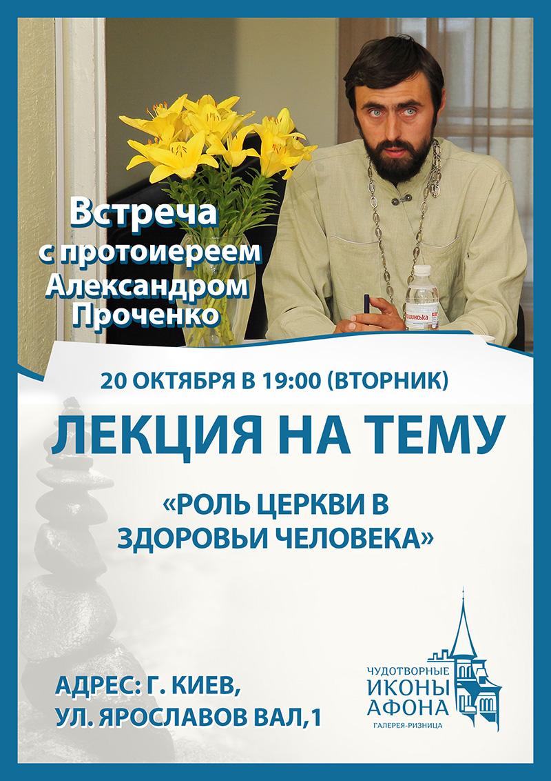 Роль церкви в здоровье человека. Лекция в Киеве