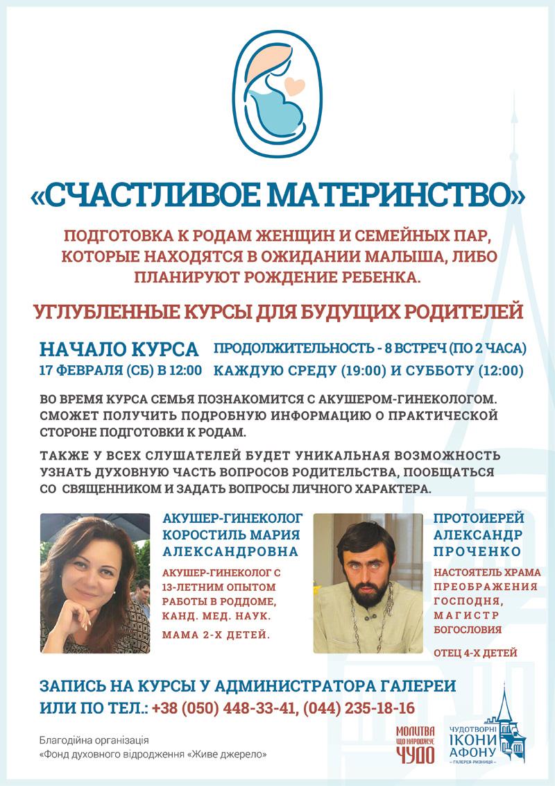 Курсы материнства в Киеве, в феврале 2018