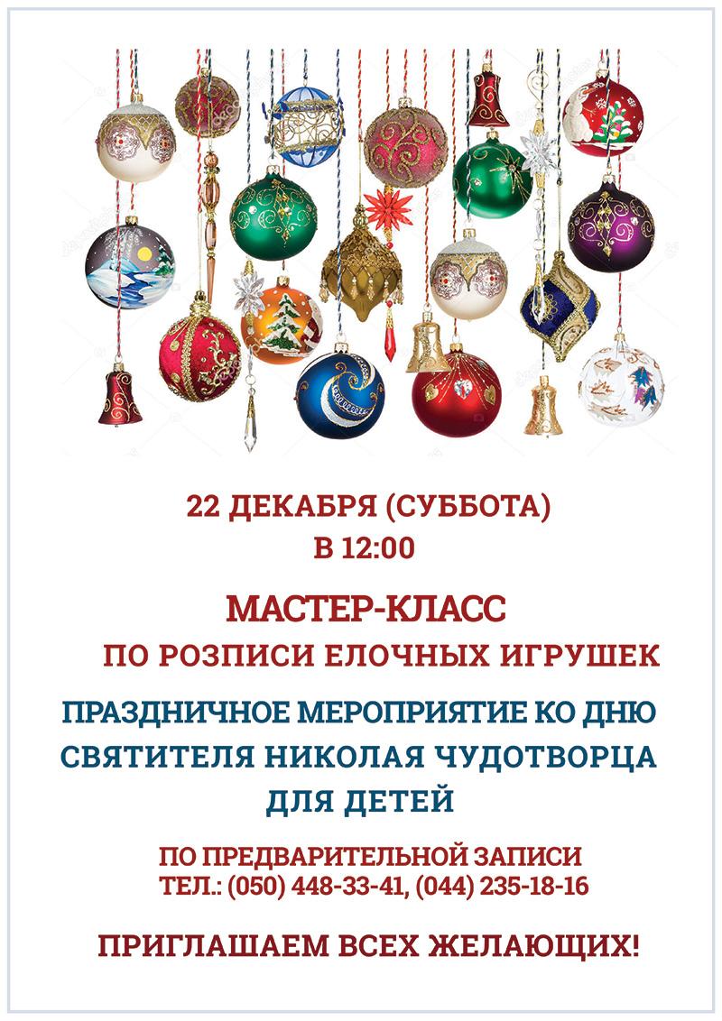 Детский мастер класс игрушек, День памяти Святителя Николая Чудотворца