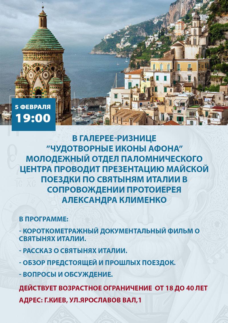 Майская поездка по святыням Италии. Молодежный отдел Паломнического Центра Киев