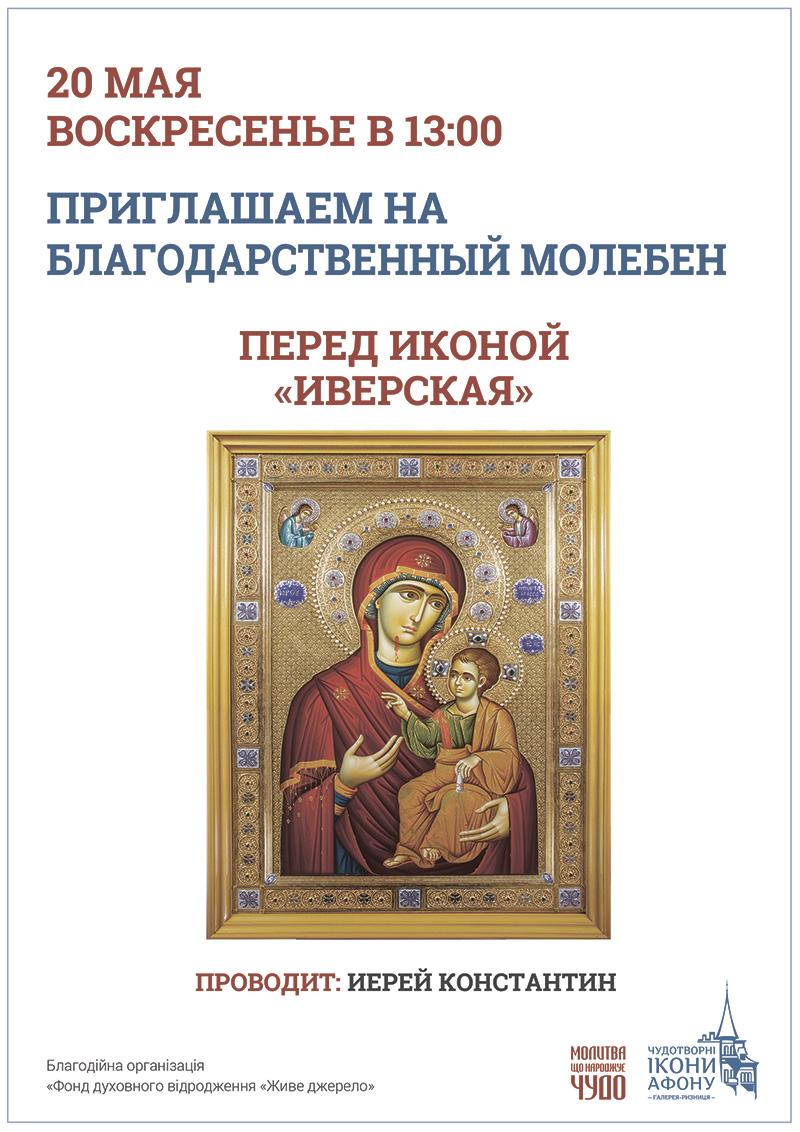Слава Богу за всё. Благодарственный молебен в Киеве