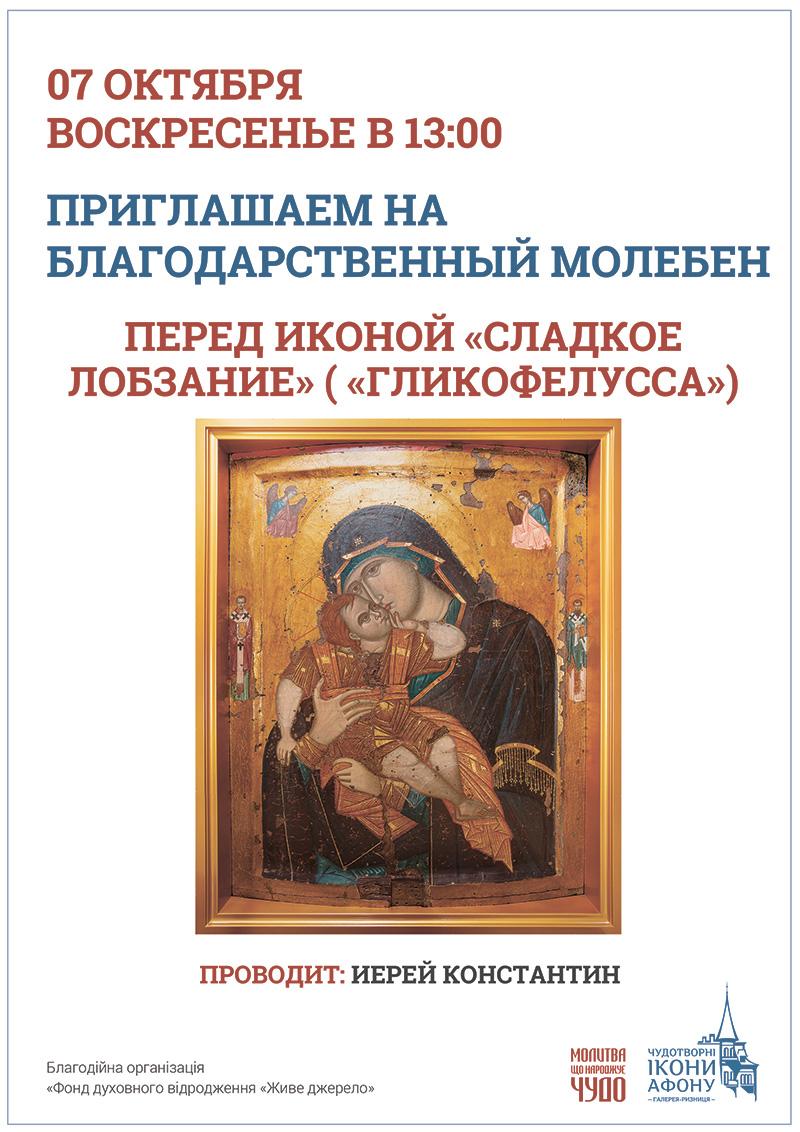 Благодарственный молебен в Киеве. Слава Богу за все
