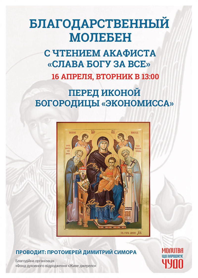 Слава Богу за все. Благодарственный молебен в Киеве