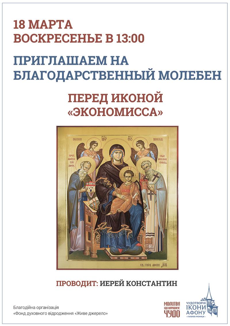 Благодарственный молебен Киев. Чтением акафиста Слава Богу за всё