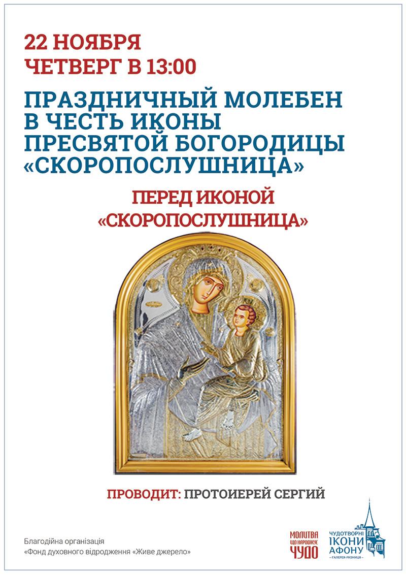 Праздничный молебен в честь иконы Пресвятой Богородицы Скоропослушница