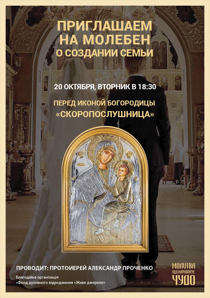Молебен о создании семьи в Киеве. Чудотворная икона Богородицы
