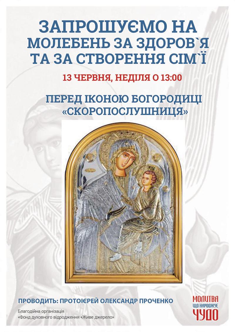 Молебен о здравии и о создании семьи в Киеве. Чудотворная икона Богородицы