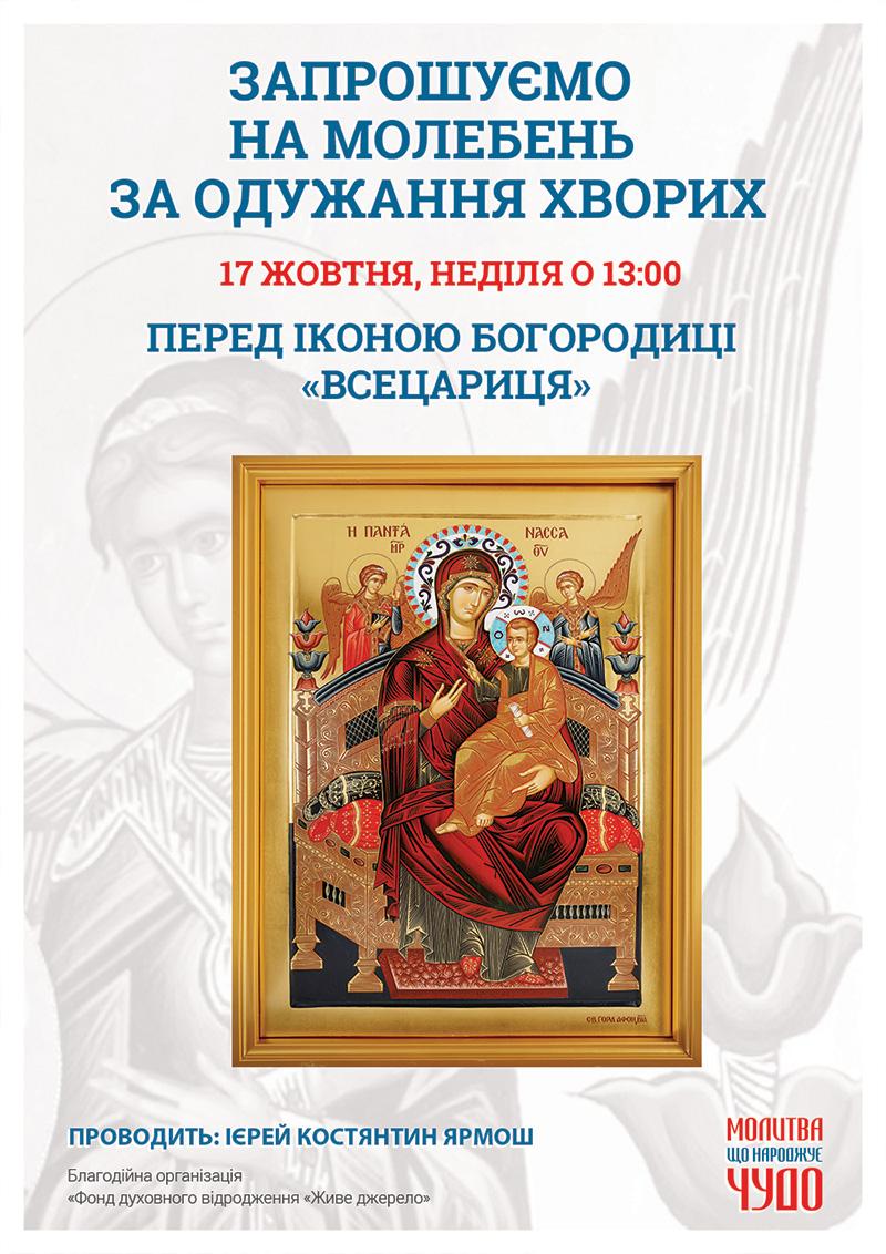 Молебен за выздоровление больных в Киеве. Перед чудотворной иконой Богородицы Всецарица