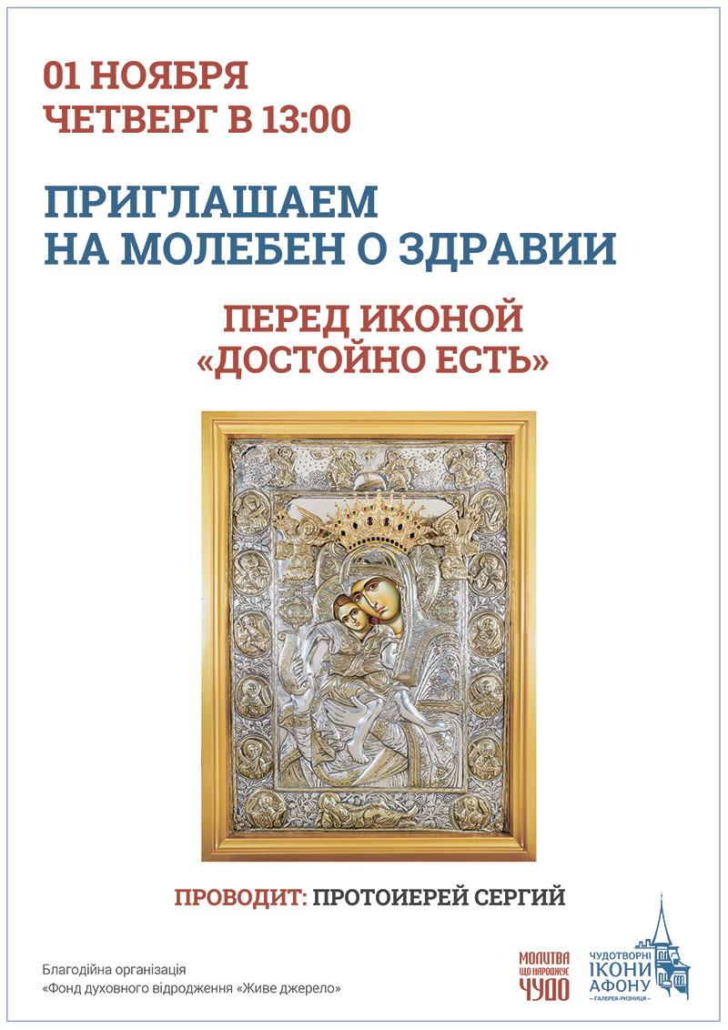 Молебен о здравии в Киеве. Чудотворная икона Богородицы Достойно Есть