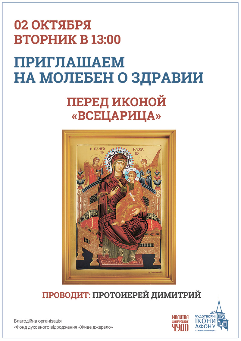 Молебен о здравии Киев. Чудотворная икона Богородицы Всецарица