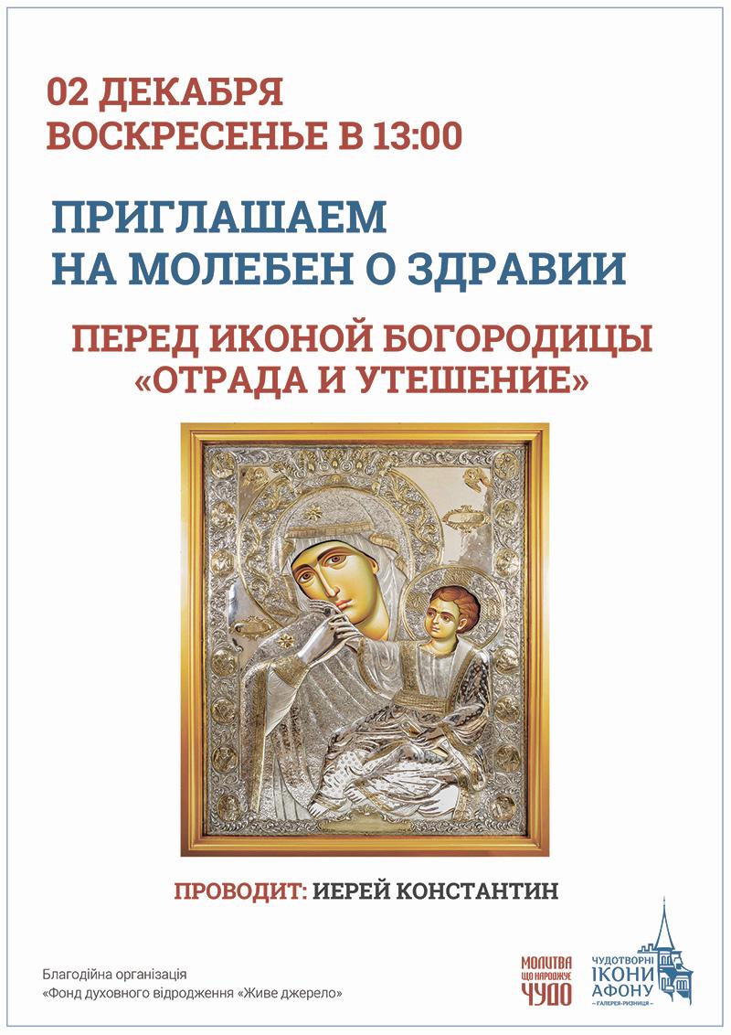 Молебен о здравии в Киеве. Чудотворная афонская икона Богородицы Отрада и Утешение
