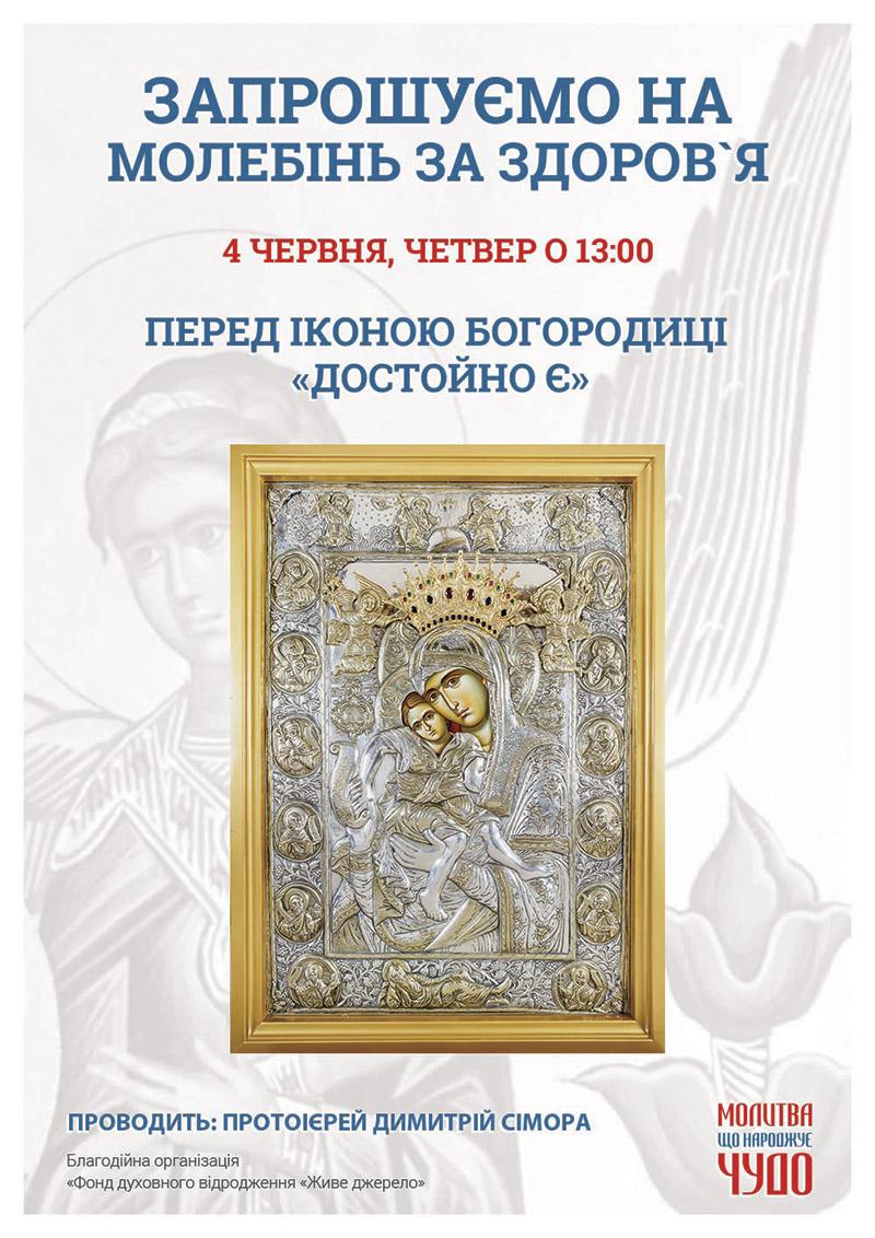 Молебінь за здоров`я перед афонськими іконами у Києві