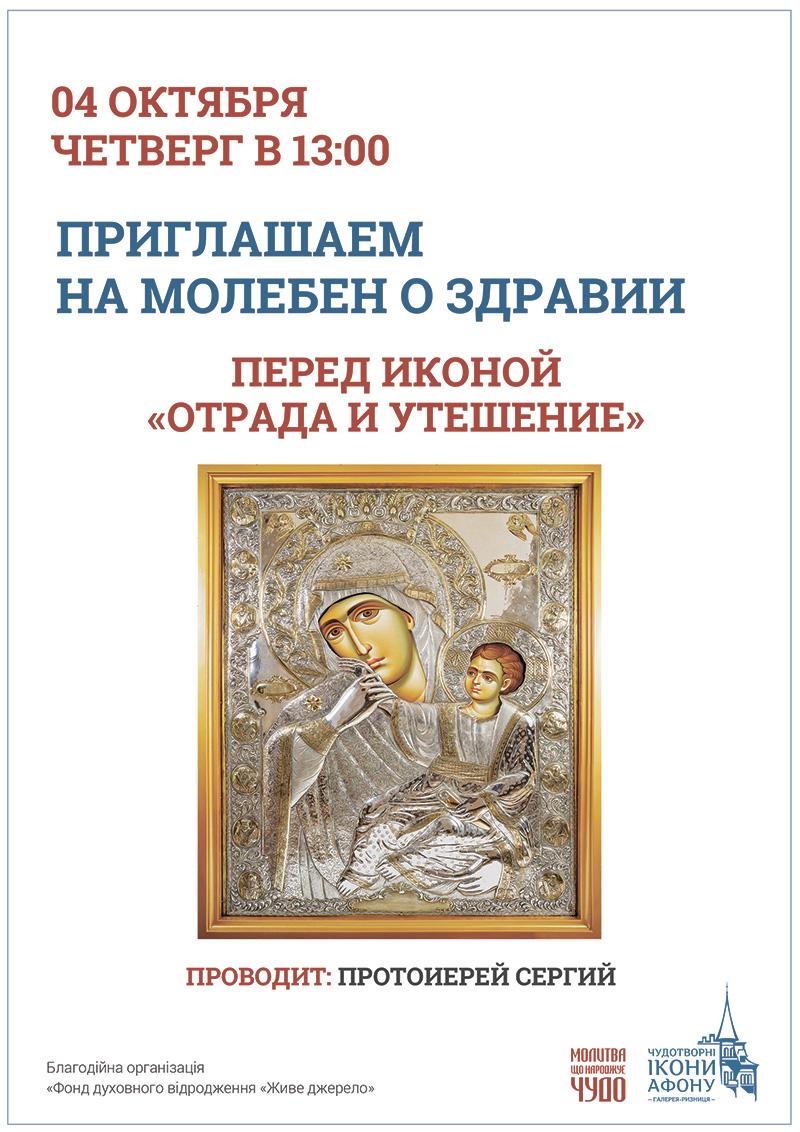 Молебен о здравии в Киеве. Чудотворная икона Богородицы Отрада и Утешение