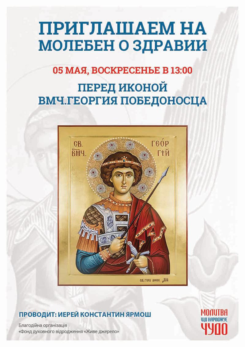 Молебен о здравии, Киев. Чудотворная икона Георгия Победоносца