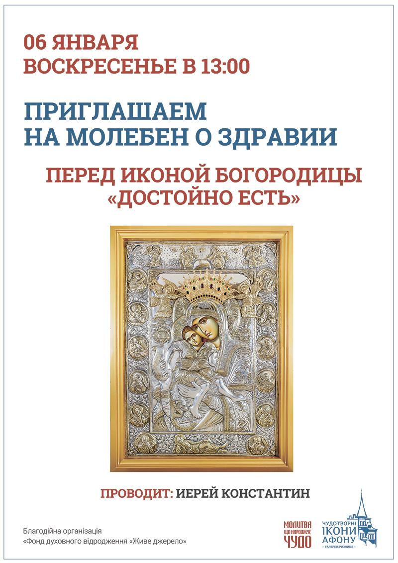 Чудотворная афонская икона Богородицы Достойно Есть. Молитва о здоровье.