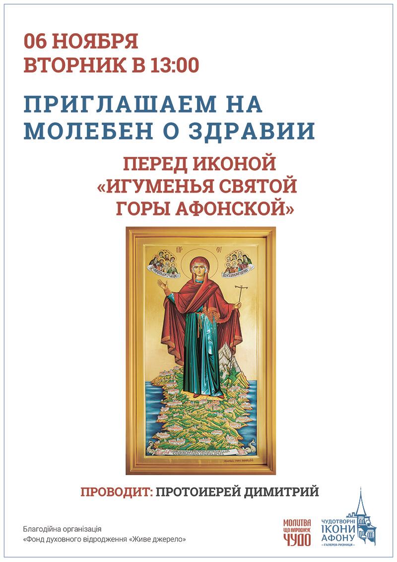 Молебен о здравии в Киеве. Чудотворная икона Богородицы Игуменья Святой Горы Афонской