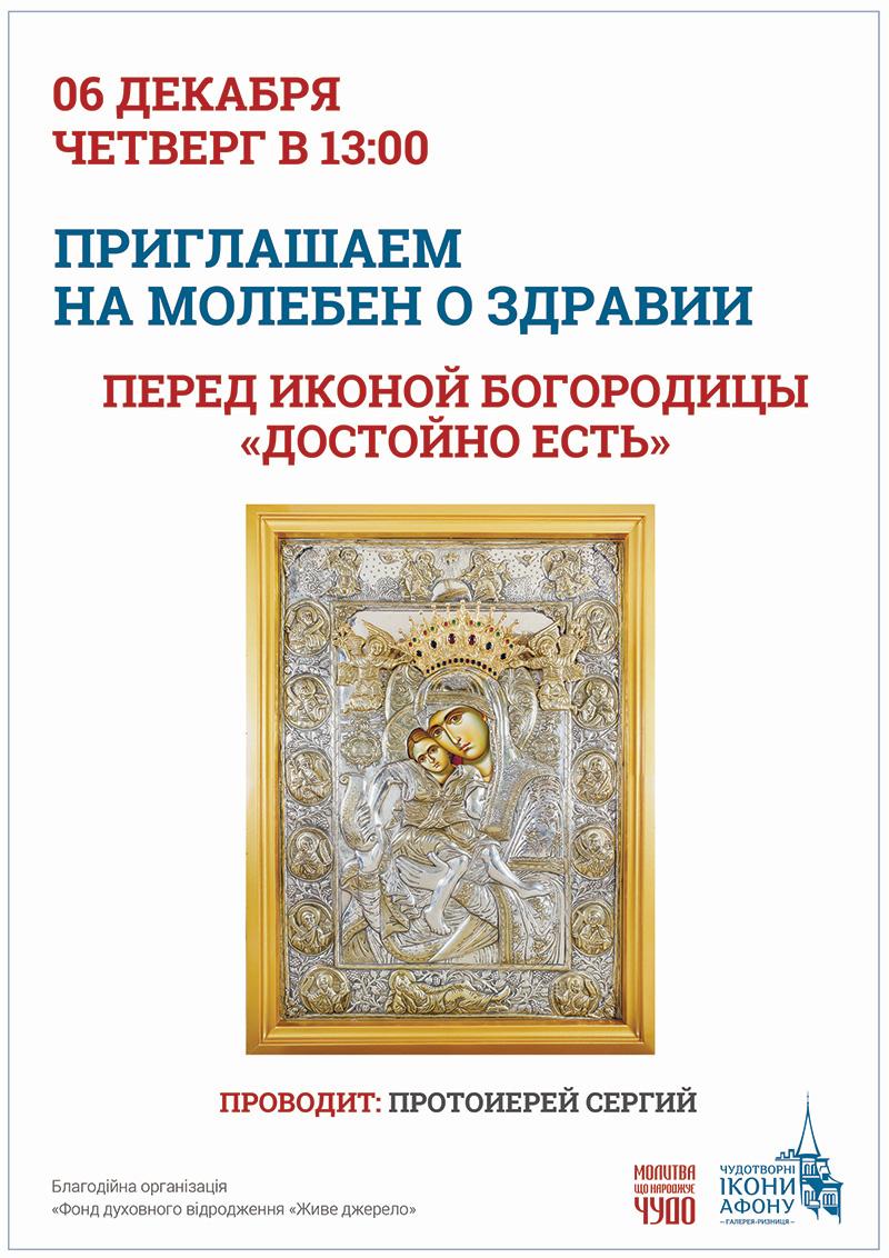 Чудотворная афонская икона Богородицы Достойно Есть в Киеве