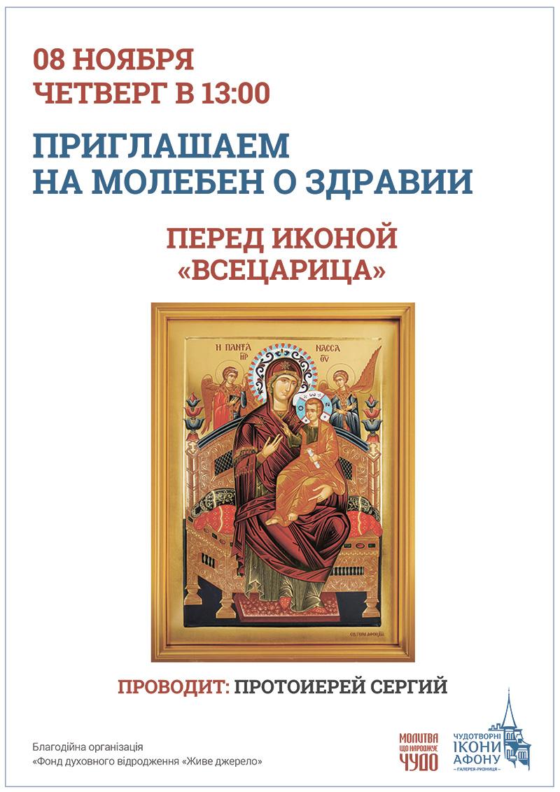 Молебен о здравии Киев. Чудотворная афонская икона Богородицы Всецарица