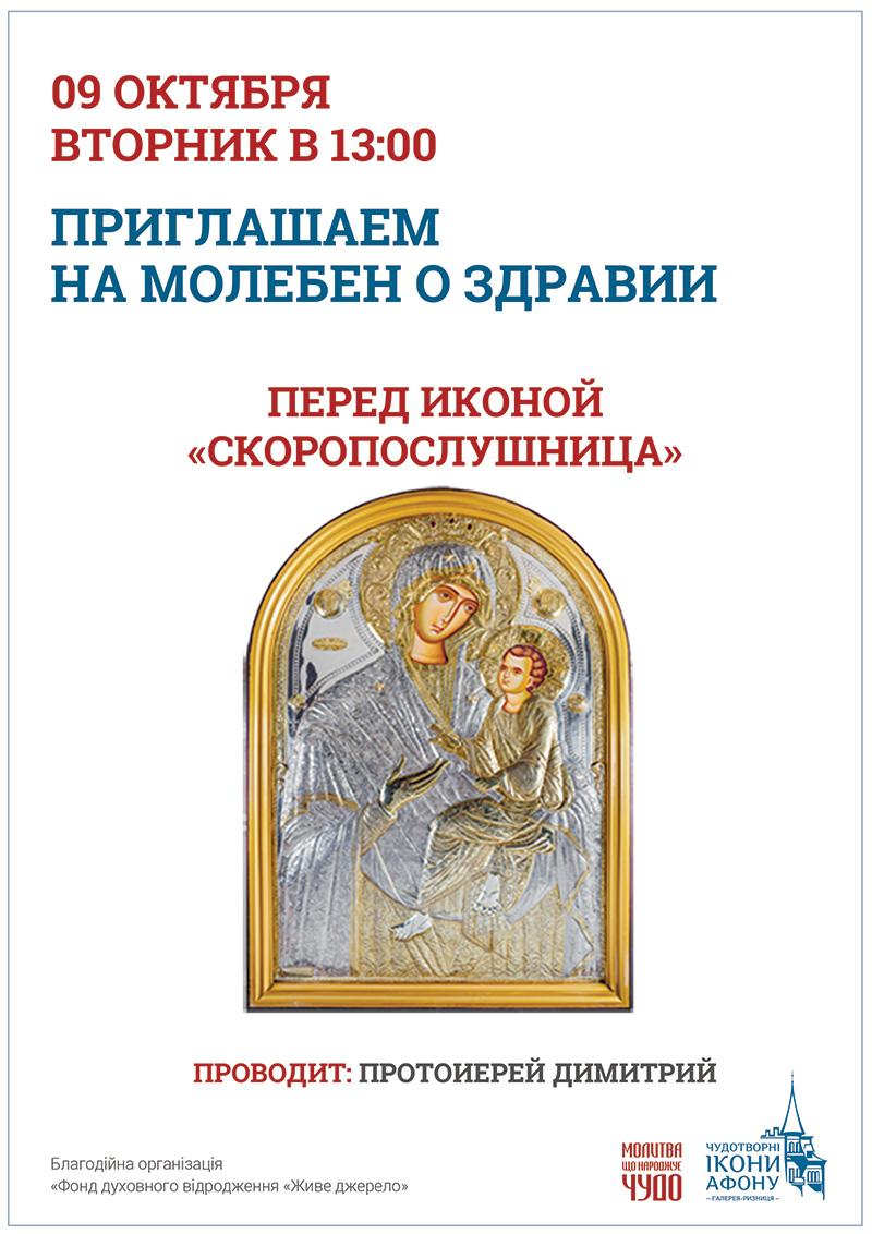 Молебен о здравии в Киеве. Чудотворная икона Богородицы Скоропослушница