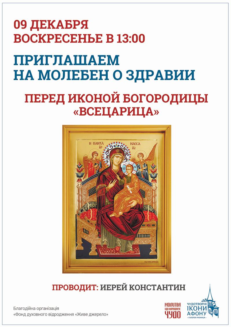 Чудотворная афонская икона Богородицы Всецарица Пантанасса