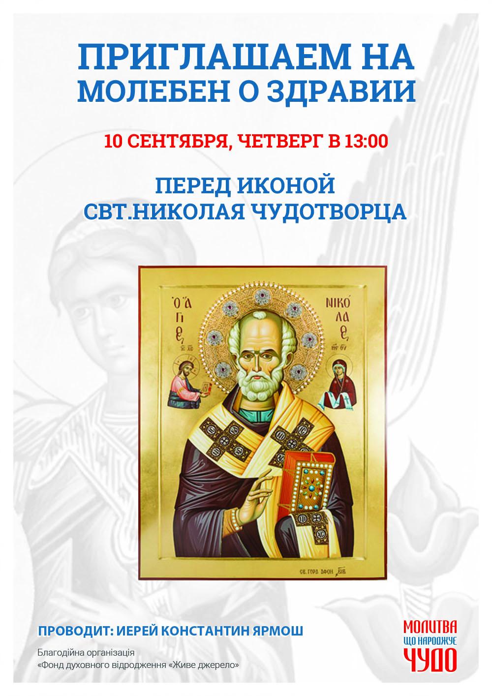 Молебен о здравии Киев. Икона Николая Чудотворца