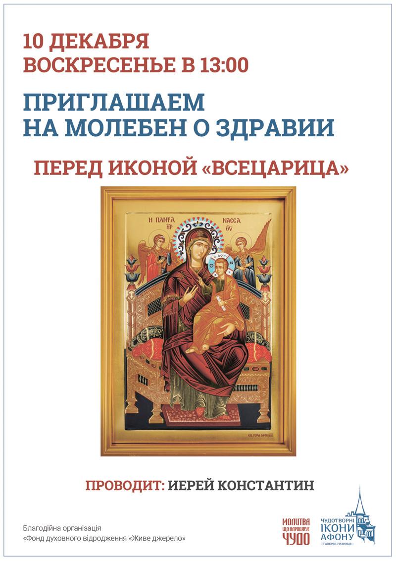 Помолиться о здоровье в Киеве. Икона Богородицы Всецарица Пантанасса
