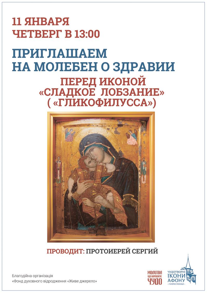Молебен о здравии перед иконой Богородицы в Киеве. Икона Сладкое Лобзание Гликофилусса