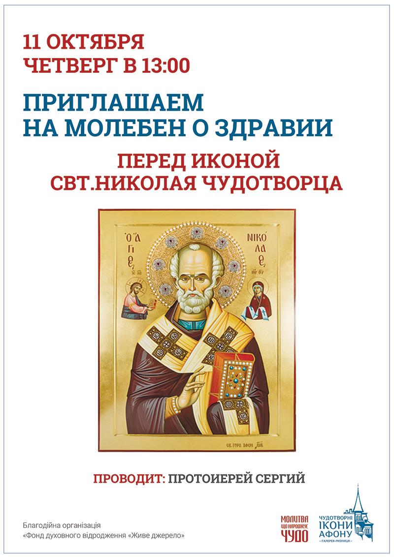 Икона Святителя Николая Чудотворца в Киеве. Молебен о здравии перед иконой