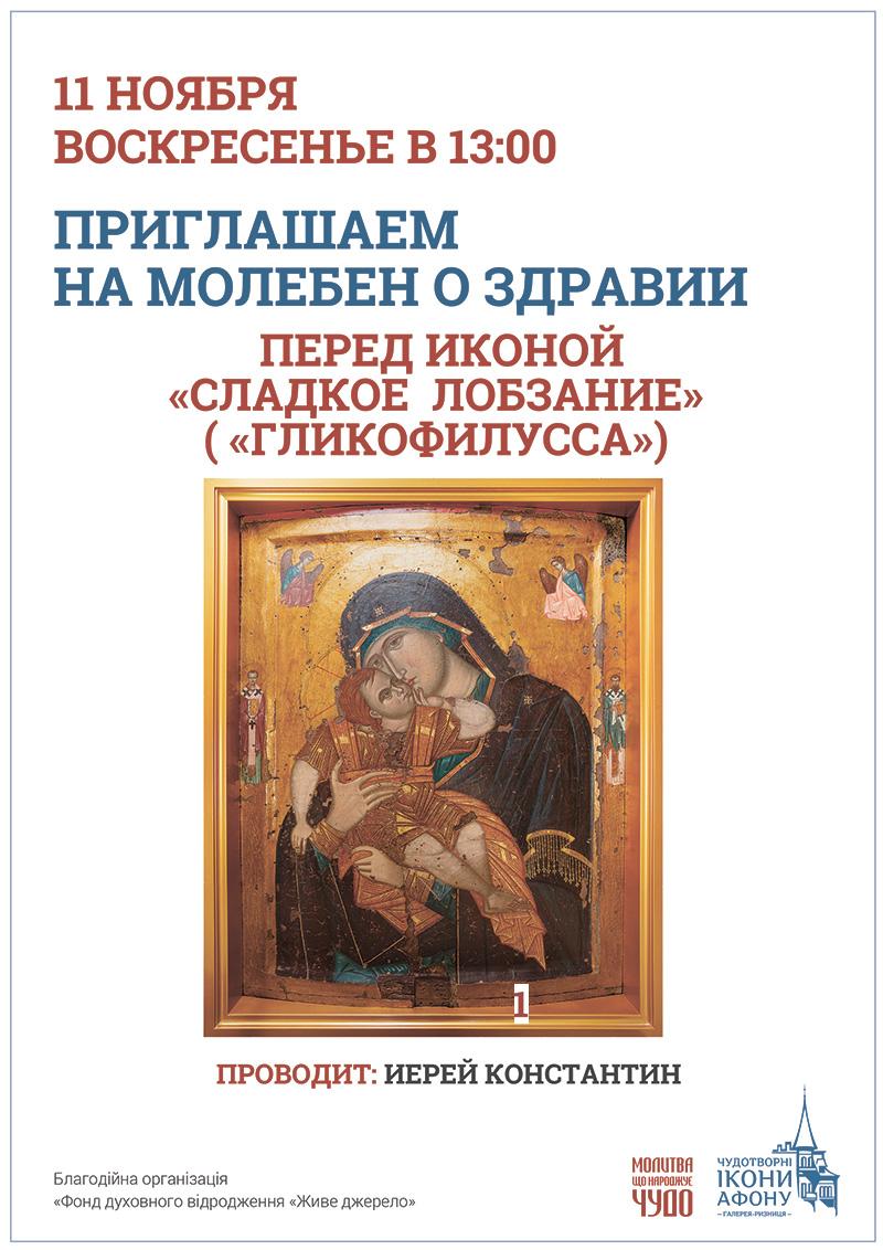 Молебен о здравии Киев. Чудотворная афонская икона Богородицы Сладкое Лобзание