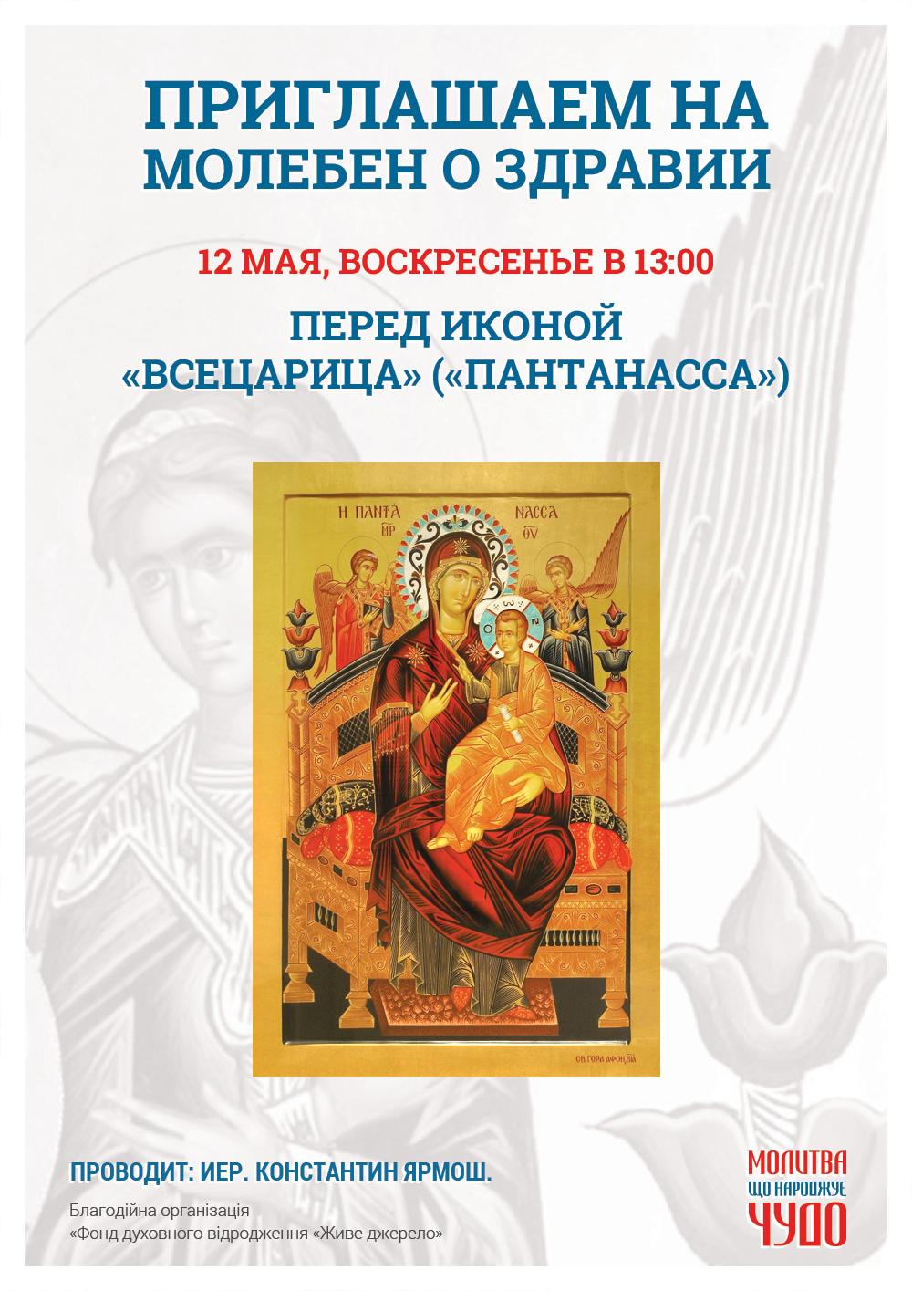 Помолиться о здоровье в Киеве. Галерея чудотворных икон Афона