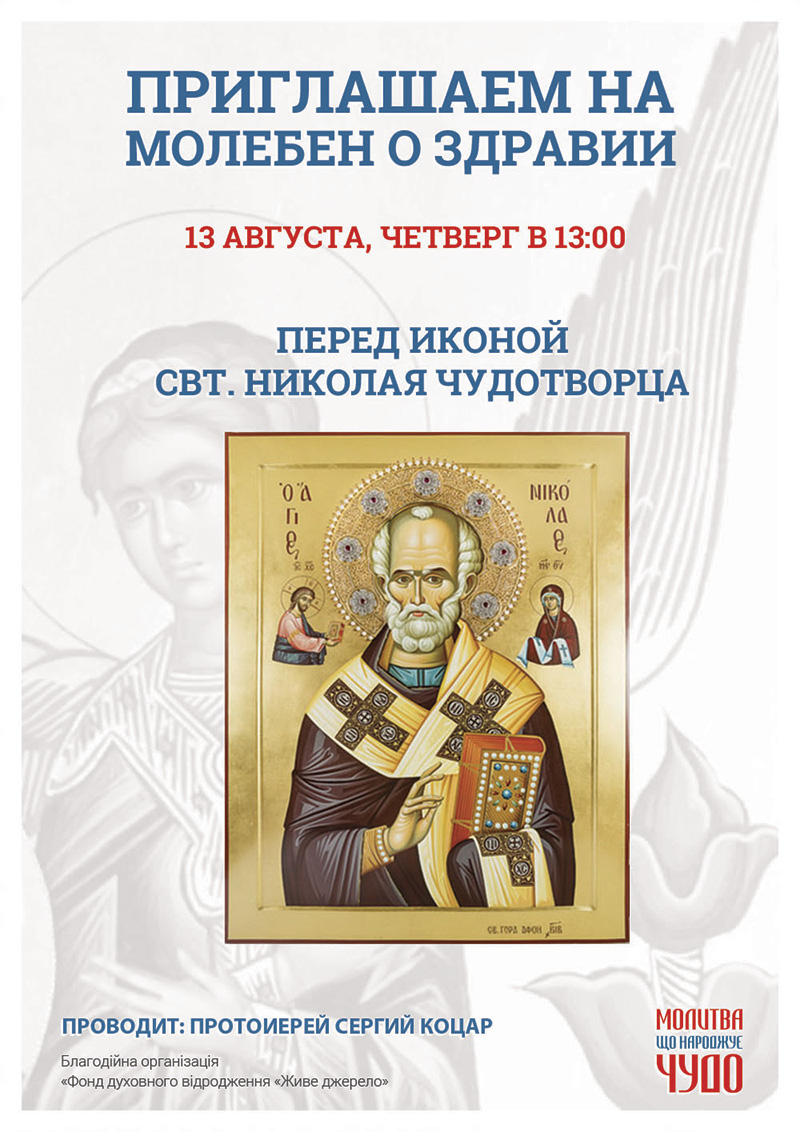 Молебен о здравии Киев. Чудотворная икона Николая Чудотворца