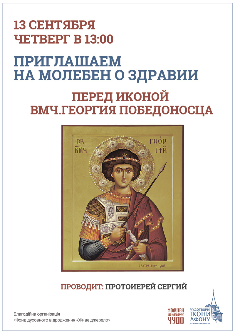 Молебен о здравии в Киеве. Чудотворная икона Георгия Победоносца