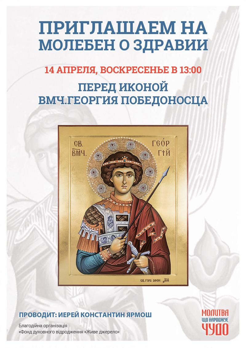 Молебен о здравии в Киеве. Чудотворные иконы