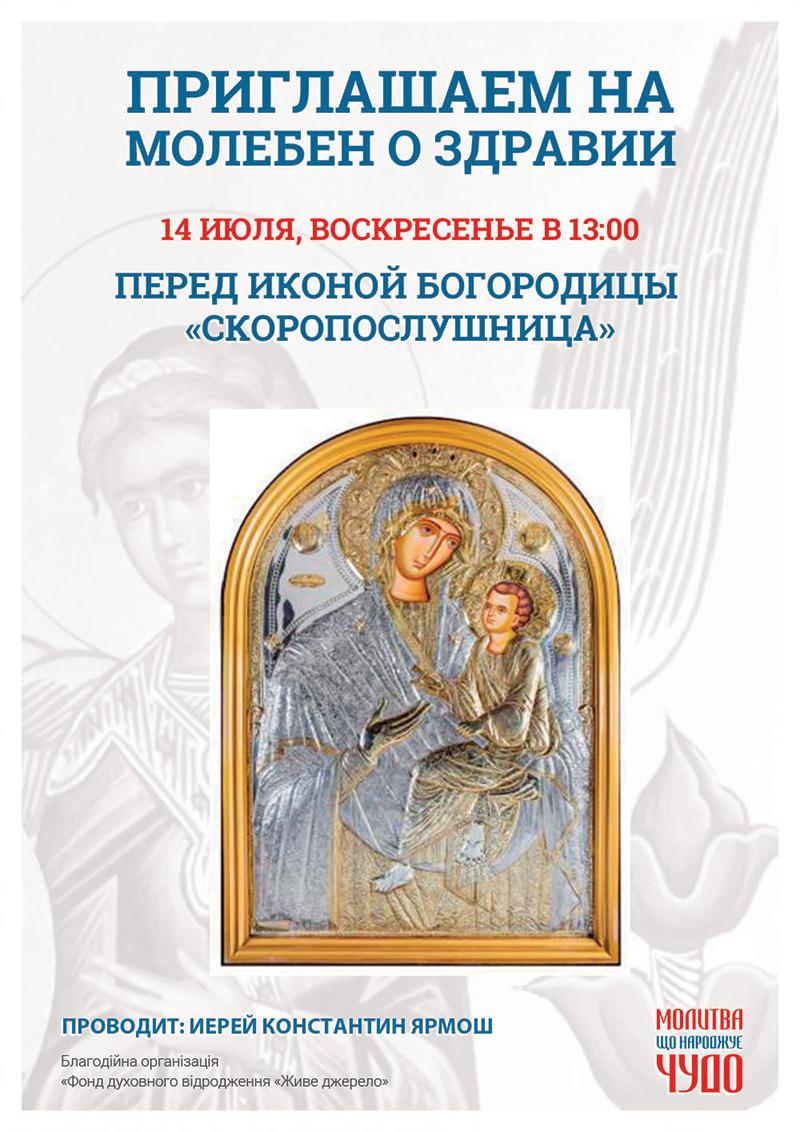 Чудотворная икона Богородицы Скоропослушница в Киеве, молитва о здоровье