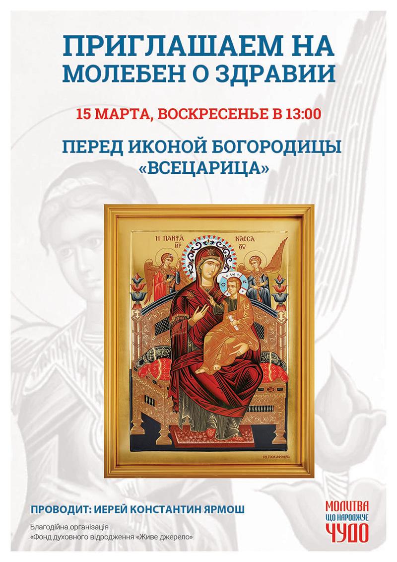 Молебен о здравии в Киеве. Чудотворные афонские иконы