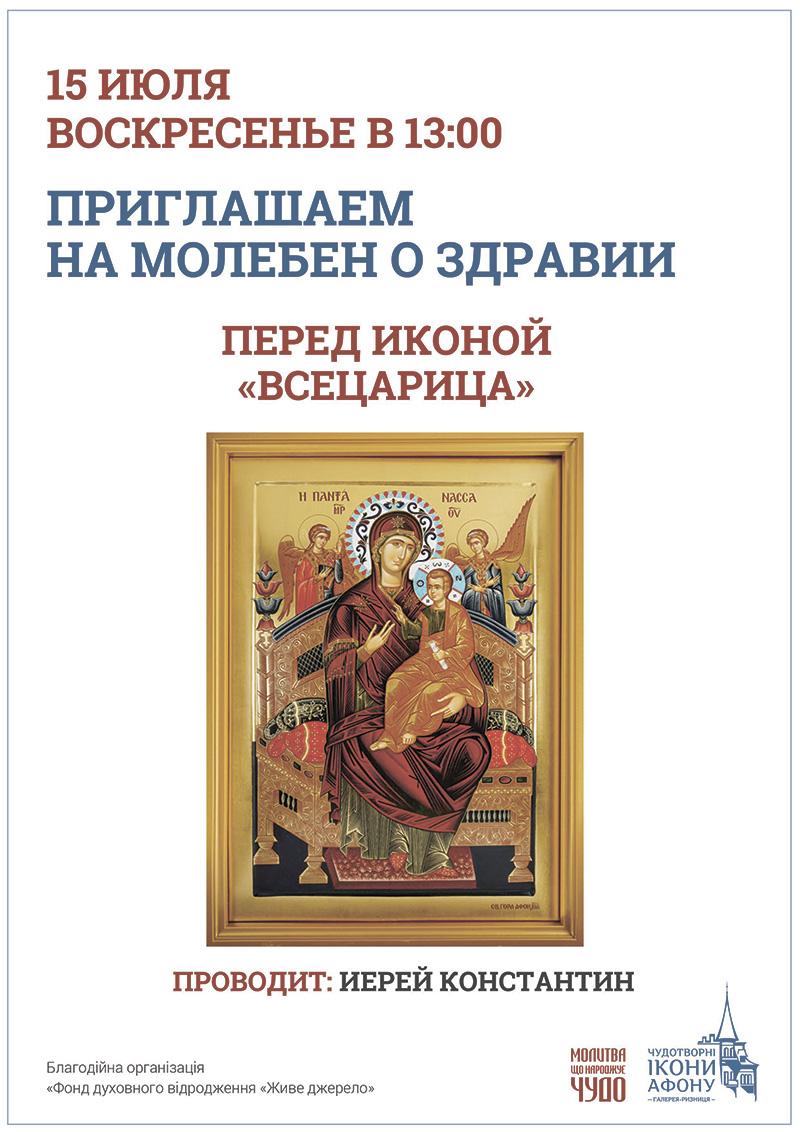 Чудотворная икона Богородицы Всецарица Киев. Молебен о здравии перед иконой