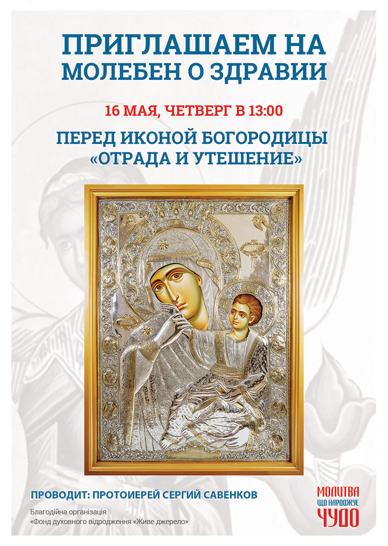 Икона Богородицы Отрада и Утешение в Киеве. Молитва о здоровье